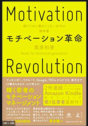 REIVEW SÁCH: モチベーション革命( Tạm dịch: CÁCH MẠNG ĐỘNG LỰC)